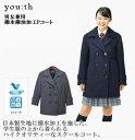 ピーコート(撥水撥油加工)グレー【男女兼用】スクールコート 日本製生地に撥水加工を施した、学生服の上から着られ…
