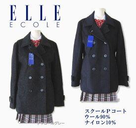 ピーコート 女子 スクールコート ELLE ECOLE エル/制服/ブランド/ネイビー・チャコールグレー/カンコー