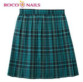 ROCO NAILS ロコネイル スクールスカート 46cm丈/チェックスカート/女子制服/女子高生/ROCONAILS/グリーンチェック/緑チェック
