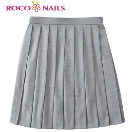 ROCO NAILS ロコネイル スクールスカート 46cm丈/チェックスカート/女子制服/女子高生/ROCONAILS/グレー無地