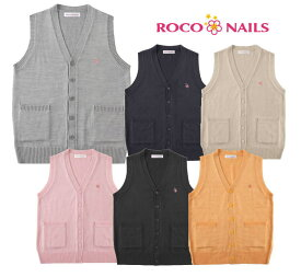 ROCO NAILS ロコネイル 前開きベスト ウール混スクールベスト 前ボタン 女子制服/女子高生/ROCONAILS
