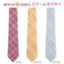 【ネコポスOK】ROCO NAILS ロコネイル スクールネクタイ チェック柄/制服/女子高生/高校生/中学生/ROCONAILS