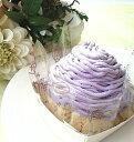 紫いものモンブラン(卵・乳製品・小麦粉アレルギー)