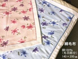 新商品!お買い得 綿毛布 (毛羽部分:綿100%)四方額縫製