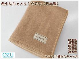 「OZU」高価で希少なキャメル毛布です♪ ウール毛布やシルク毛布では物足りない方へ