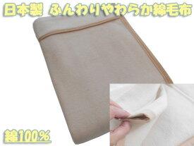 日本製 ふんわりやわらか綿毛布♪(毛羽部分:綿100%)