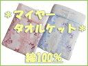マイヤータオルケット 綿100%(パイル部分)
