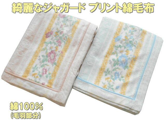 綺麗なジャガードプリント綿毛布♪タオルケット代わりとしても使用可能です。(毛羽部分)綿100%