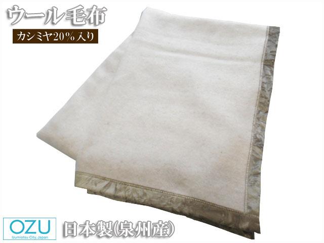 「OZU」超特価品!日本製のすばらしい光沢♪高級素材カシミヤ20%入りウール毛布(素材のにおいあります)