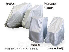 車体カバー シルバーカー用(幅57×長さ67×高さ93cm)[5%OFF][防水加工][梅雨][ほこり][覆う][耐久力][シルバーコーティング][収納袋付]