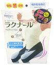 ラクナール 腸腰筋リラックスベルト[送料無料][ポイント5倍][期間限定][体幹][腰痛予防][骨盤おこし][ホンマでっか!…