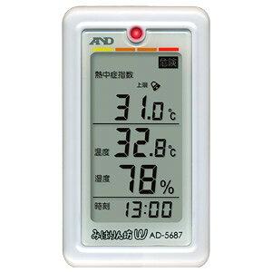 みはりん坊W(AD-5687)熱中症計・くらし環境温湿度計[20%OFF][熱中症対策][季節性インフルエンザ予防][軽量][携帯][警戒アラーム][警告ブザー][散歩][畑仕事][ベビーカー]