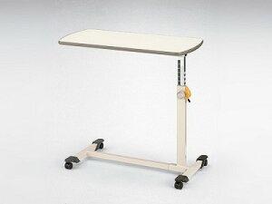 ベッドサイドテーブル(KF-282)[20%OFF][介護テーブル][キャスター付][高さ調節][パラマウントベッド]