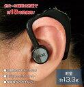 ボンボイス[5%OFF!!][骨伝導][耳掛け式][音声拡聴器][助聴器][集音器][充電式][伊吹電子][難聴][高齢者]