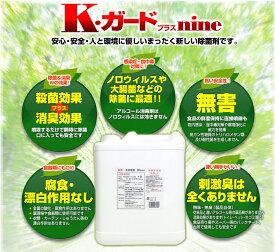 K・ガード プラスnine(5Lタンク詰替え用)[抗ウィルス][抗菌][学級閉鎖][除菌スプレー][除菌作用][非漂白][非腐食][消臭]