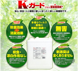 K・ガード プラスnine(5Lタンク詰替え用)[次亜塩素酸ナトリウム][抗ウィルス][抗菌][学級閉鎖][除菌スプレー][除菌作用][非漂白][非腐食][消臭]