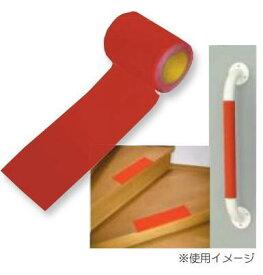 万能滑り止めテープ2(3m巻・幅95mm)[15%OFF][耐水][お風呂場][階段][床][廊下][手すり][病院][介護施設][住宅改修]