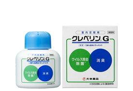 クレベリンG 150g(据え置き型)[感染症対策][インフルエンザ][ノロ][ウィルス][空間除菌][介護][衛生][二酸化塩素分子][置き型][10%OFF]