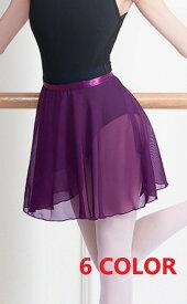 b48878aac1ea1  即納商品 全6色 バレエ スカート レオタード 巻きスカート ラップスカート 子供 ジュニア