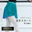 【即納商品】グラデーション 全8色 シフォン バレエ スカート 巻きスカート ラップスカート パドドゥ ダンス レオター…