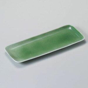 緑青磁長皿 和食器 付出皿 強化 業務用 約28.2cm 和食 和風 突出 前菜 先付 小料理屋 漬物盛り合わせ 長角皿 居酒屋 創作料理