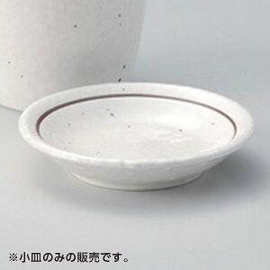 粉引ライン3.0皿 10cm 和食器 そば徳利・そば猪口・薬味皿 業務用