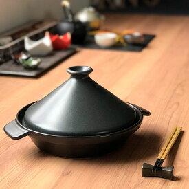ブラック7号タジン鍋 萬古焼 和食器 蒸し鍋・多機能鍋・タジン鍋 業務用 約26cm