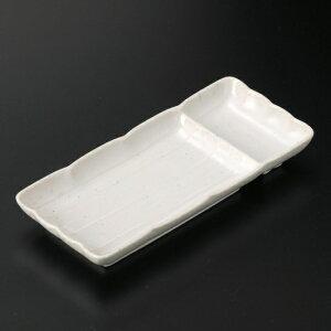 無地白釉仕切付長皿 和食器 仕切付焼物皿 業務用 約20.7cm 和食 和風 焼肉店 ポテトフライ ダイニング チーズフライ だし巻き玉子 寿司 刺身