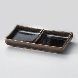 ゆず天目仕切皿 和食器 仕切皿(2品皿・3品皿) 業務用 約12.5cm 和食 和風 焼肉店 たれ ニンニク 岩塩 お通し 漬物 前菜 小料理屋 懐石料理 プレート