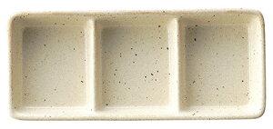 烏瑟 うす 三つ仕切皿 和食器 仕切皿(2品皿・3品皿) 業務用 カネスズ 約L17.6cm 和食 和風 焼肉店 たれ ニンニク 岩塩 お通し 漬物 前菜 小料理屋 懐石料理 プレート