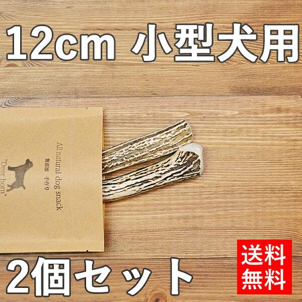 【 約12cm 小型犬用 】【2個セット】エゾ鹿の角 犬 おやつ 無添加 ガム 国産/ペット・ペットグッズ ドッグフード ガム 骨(ボーン)型 鹿の角 硬い 長持ち おもちゃ 鹿角 角ガム