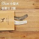 【 12cm 小型犬用 】【半割り】【2個セット】エゾ鹿の角 犬 おやつ 無添加 ガム 国産/ペット・ペットグッズ ドッグフ…