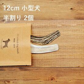 【 12cm 小型犬用 】【半割り】【2個セット】エゾ鹿の角 犬 おやつ 無添加 ガム 国産/ペット・ペットグッズ ドッグフード ガム 骨(ボーン)型 鹿の角 硬い 長持ち おもちゃ 鹿角 角ガム