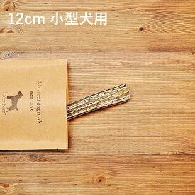 【 12cm 小型犬用 】エゾ鹿の角 犬 おやつ 無添加 ガム 国産/ペット・ペットグッズ ドッグフード ガム 骨(ボーン)型 鹿の角 硬い 長持ち おもちゃ 鹿角 角ガム