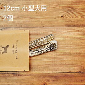 【 12cm 小型犬用 】【2個セット】エゾ鹿の角 犬 おやつ 無添加 ガム 国産/ペット・ペットグッズ ドッグフード ガム 骨(ボーン)型 鹿の角 硬い 長持ち おもちゃ 鹿角 角ガム