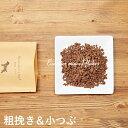 エゾ鹿のミンチフレーク【50g】 エゾ鹿肉 犬 おやつ 手作り 無添加 国産 /ペット・ペットグッズ 犬用品 ドッグフード …