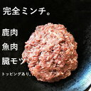 完全ミックス生ミンチ【 800g 】犬用生肉ミンチ 鹿肉 魚肉 無添加 国産 北海道釧路産 手作り ペット・ペットグッズ・…