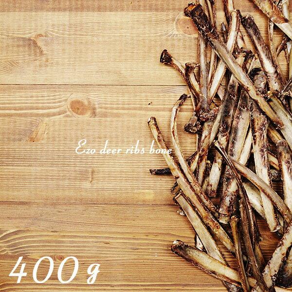 エゾ鹿 リブボーン 【400g】 ジャーキー 犬 おやつ 無添加 国産 北海道釧路産 手作り 鹿肉 ペット・ペットグッズ ドッグフード おやつ 骨(ボーン)ドライフード