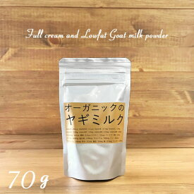 【ヤギミルク】【70g】【無添加】選べる2種類。全粉乳 低脂肪乳・ペット・ペットグッズ・犬用品・ドッグフード・サプリメント・ミルク・パウダー・ゴートミルク