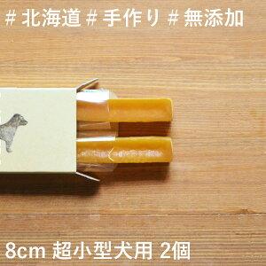 【スモークチーズバー】【 8cm 】【 2個 】北海道 手作り 無添加 国産 犬 ガム 長持ち 硬い ペット・ペットグッズ 犬用品 ドッグフード・サプリメント おやつ チーズ ドッグチュルピ 犬 チー