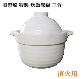 ご飯土鍋 3合 簡単 直火 炊飯 3合炊き ごはん鍋 土鍋 日本製 KOYO 白