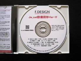 Jw_cad設備図形Ver-1f 「基本・継手・弁類・フレキの総合セット」CD版 送料無料