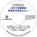 CD版 JWWで設備図面-簡単記号変形Data-1 【送料無料】 【線をクリックするだけで継手や桝、記号などを作図】