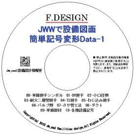 JWWで設備図面-簡単記号変形Data-1 CD版 送料無料 「線をクリックするだけで継手や桝、記号などを作図」