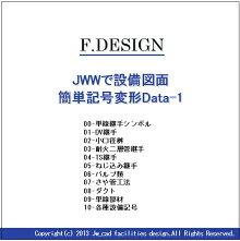 JWWで設備図面-簡単記号変形Data-1