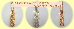 ハワイアンジュエリー K14PG プルメリア ペンダントチェーン40cm (3種)