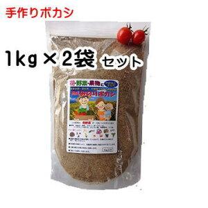 有機発酵肥料(有機肥料) 熟成みのりボカシ肥料 1kg入り  2袋セット[肥料 有機栽培 / 家庭菜園 ぼかし肥料 ばら バラ  米ぬか 魚粉 骨粉]