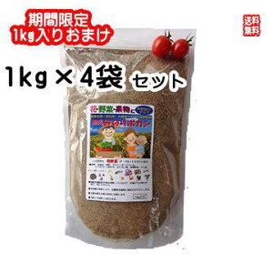 有機発酵肥料(有機肥料) 熟成みのりボカシ肥料 1kg入り  4袋セット[肥料 有機栽培/家庭菜園 ぼかし肥料 ばら バラ  米ぬか 魚粉 骨粉]