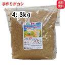 こだわり派の発酵肥料 熟成みのりボカシ肥料 4.3kg入1袋 野菜・バラ・果樹に!【減・無農薬の基本】[有機肥料 肥…