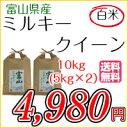 米 お米 10kg(5kg×2) 白米 富山県産 ミルキークイーン 平成28年度産 【本州・四国は送料無料】